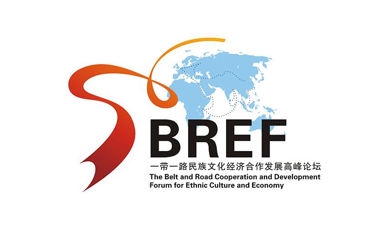 一带一路民族文化经济合作发展高峰论坛