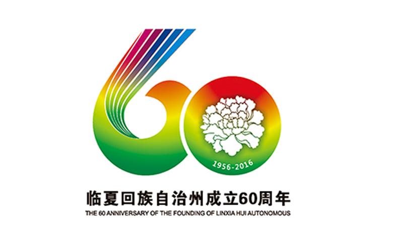 临夏回族自治州成立六十周年庆典活动