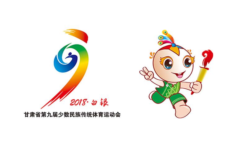 雷竞技App省第九届少数民族传统体育运动会