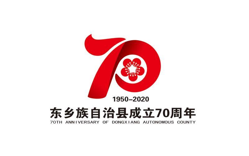 东乡族自治县成立七十周年庆祝大会